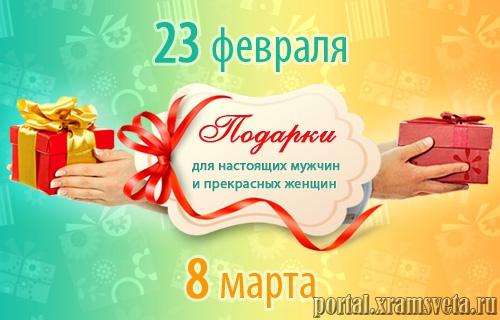 СТАРТ праздничной акции!