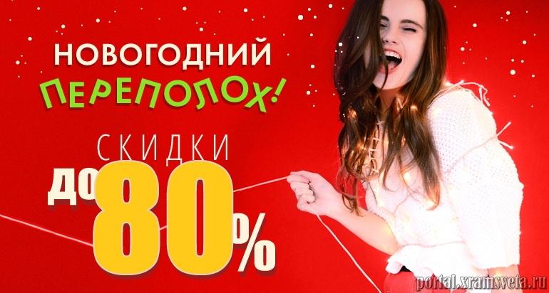 Новогодняя Акция - СТАРТ!